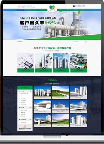 织梦环保废气废水处理工程类网站织梦模板(带手机端)-已亲测安装-有演示<br>购买提供代安装一次-陌佑网